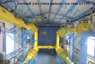 блочный узел учета расхода газа